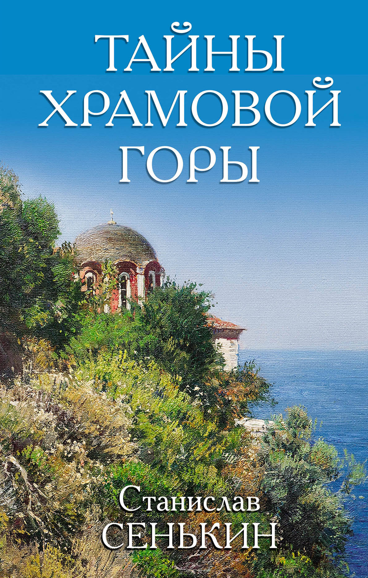 м в страдания христа и страдания церкви Станислав Сенькин Тайны Храмовой горы