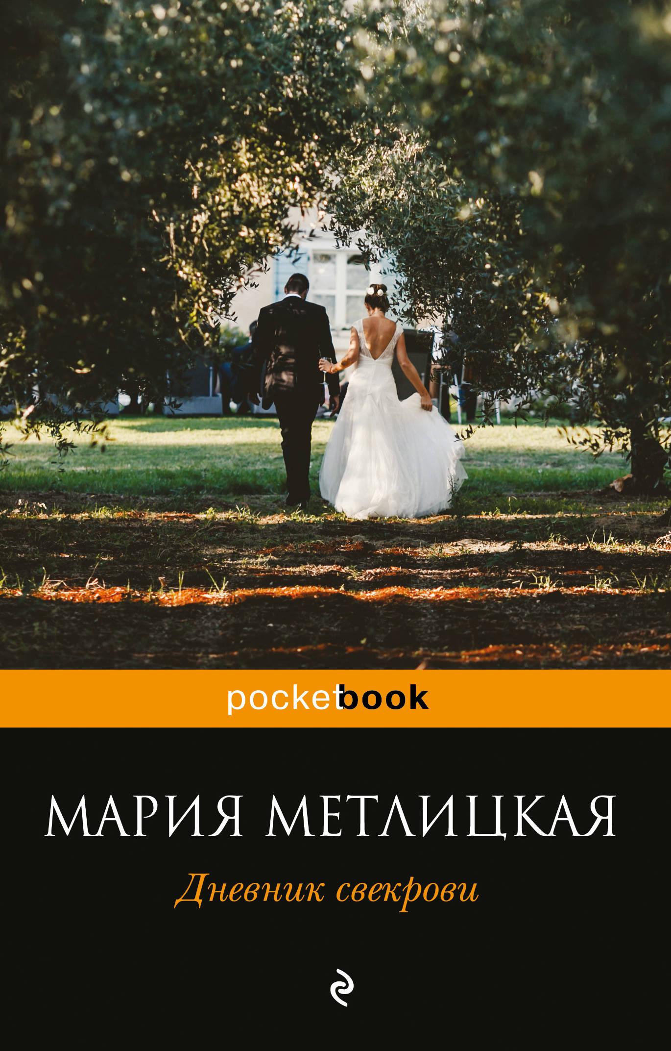 Метлицкая Мария Дневник свекрови томислав османли двадцать первый книга фантазмов