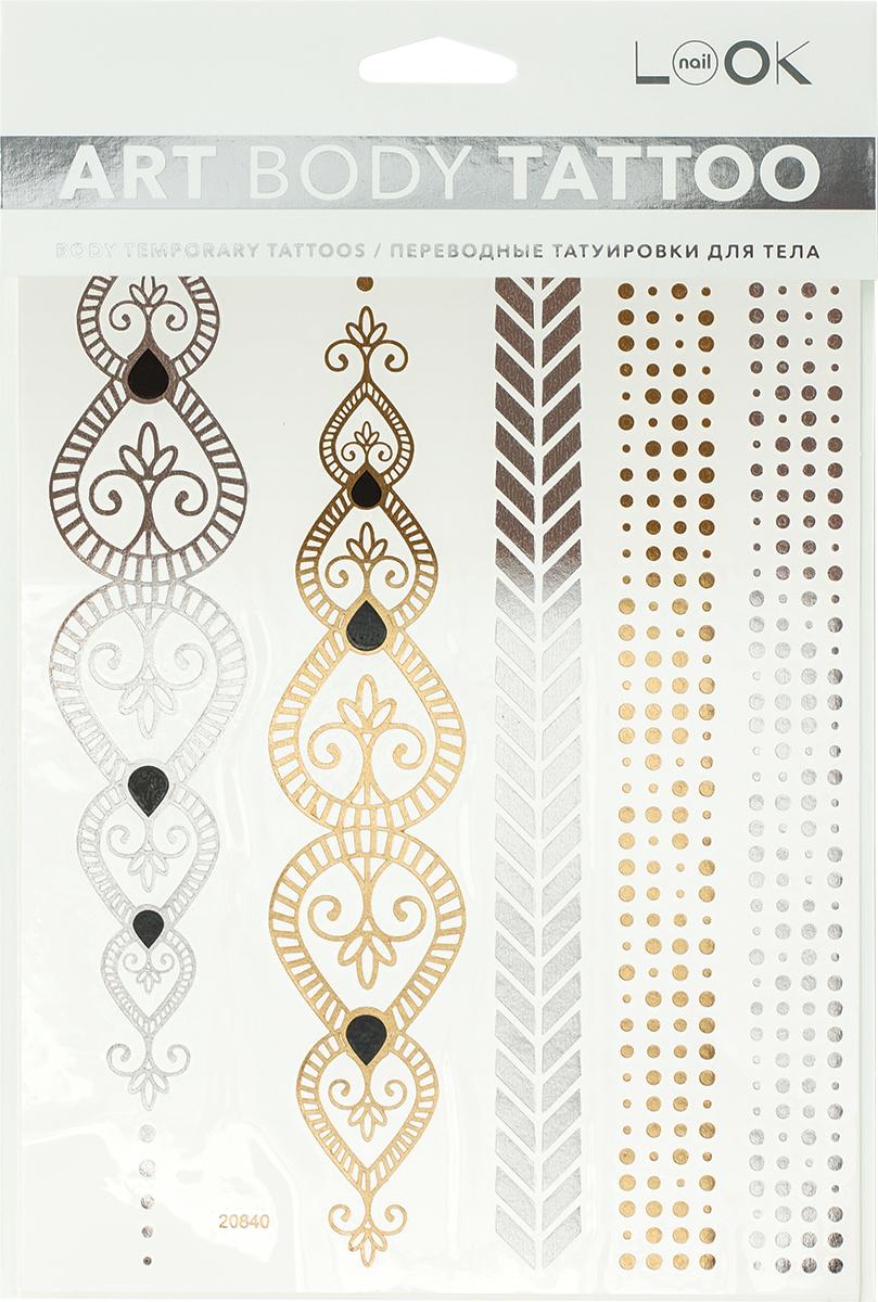 nailLOOK Переводные татуировки для тела, 20,8 см х 14,8 см. 20840 naillook переводные татуировки для тела 7 2 см х 10 2 см 20871
