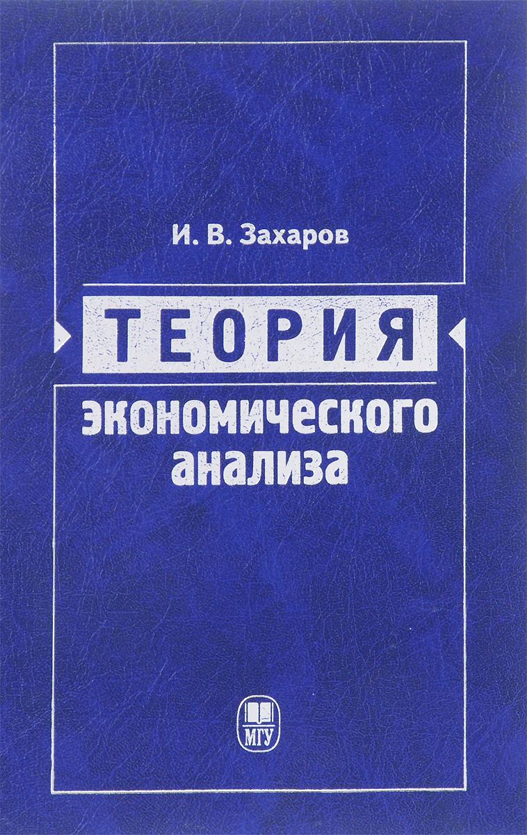 И. В. Захаров Теория экономического анализа. Учебное пособие