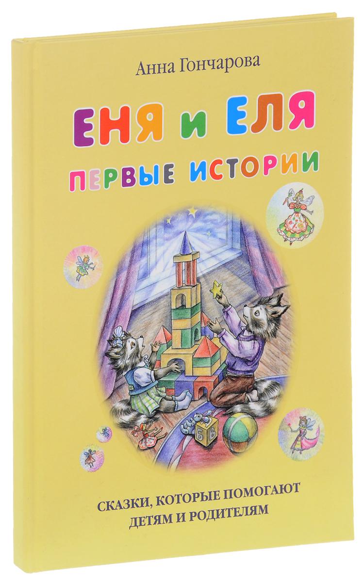 Анна Гончарова Еня и Еля. Первые истории классная тапочка истории про ёжикова и рожикова