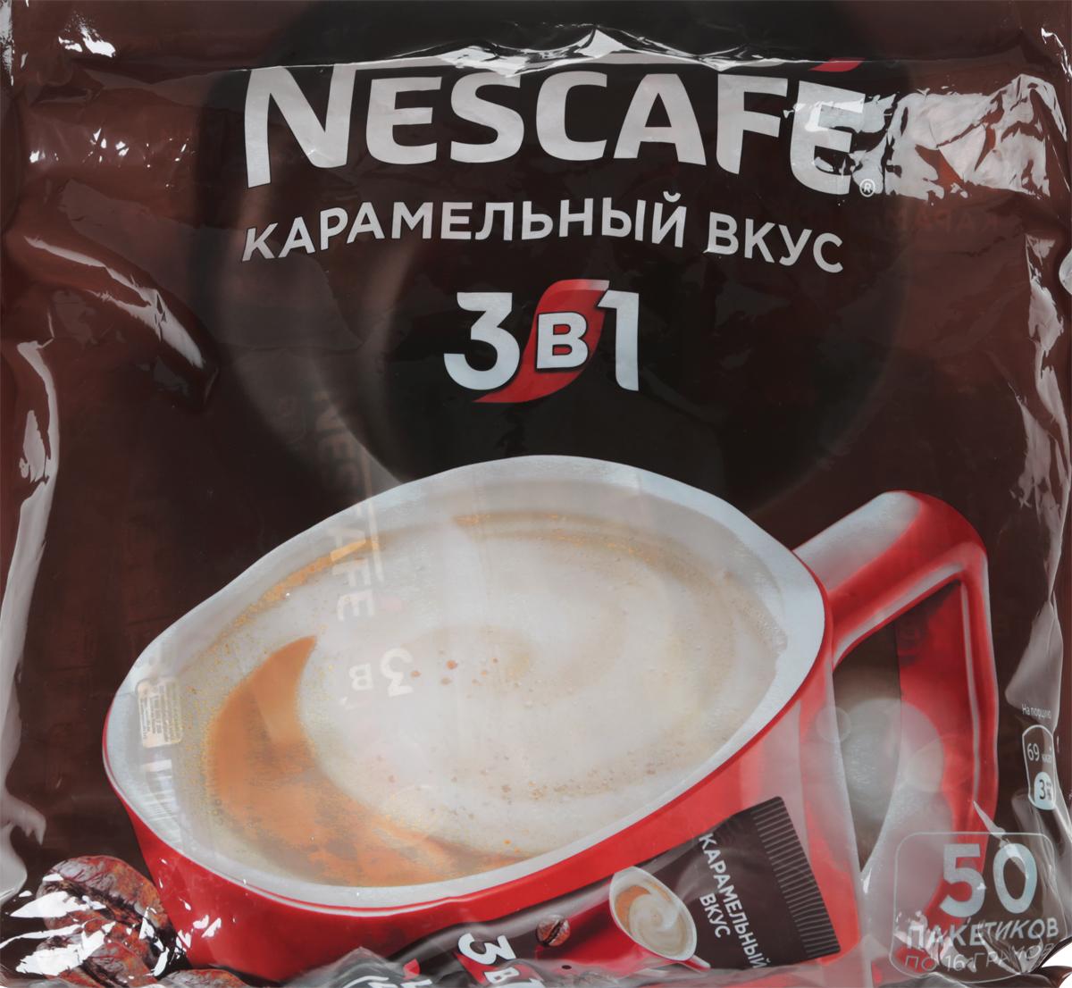 Nescafe 3 в 1 Карамельный кофе растворимый, 50 шт12194056Nescafe 3 в 1 Карамельный - кофейно-сливочный напиток, в состав которого входят высококачественные ингредиенты: кофе Nescafe, сахар, сливки растительного происхождения. Каждый пакетик Nescafe 3 в 1 подарит вамидеальное сочетание кофе, сливок, сахара!