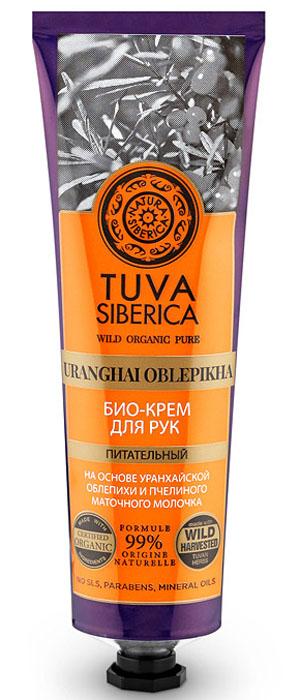 Natura Siberica Tuva Био-крем для рук питательный, 75 мл2915Natura Siberica Tuva Био-крем для рук питательный на основе уранхайской облепихи и пчелиного маточного молочка помогает забыть о таких проблемах, как сухость и покраснение кожи рук, и дарит ощущение мягкости и ухоженности. Уранхайская облепиха растет на крайнем Севере и выдерживает самые суровые природные условия. В ее составе уникальный комплекс витаминов и аминокислот, заботливо питающих вашу кожу и защищающих ее от вредного воздействия внешней среды. Маточное молочко – сокровищница полезных веществ, в нем содержатся 22 аминокислоты, что обеспечивает превосходные питательные свойства крема. Высокое содержание витаминов В5 (пантотеновая кислота) и В7 (биотин) способствуют улучшению состояния кожи ваших рук, освежает и омолаживает.Как ухаживать за ногтями: советы эксперта. Статья OZON Гид