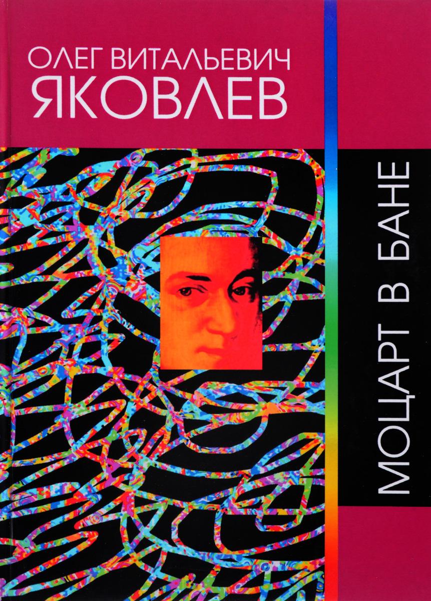 Олег Яковлев Моцарт в бане. Сочинения 1964-2015 в ф яковлев посвящения сборник