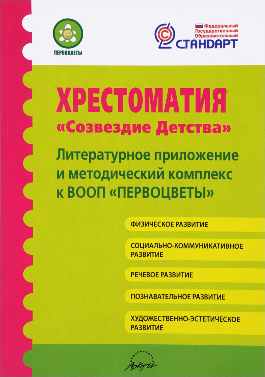 Созвездие Детства. Хрестоматия. Литературное приложение и методический комплекс к ВООП