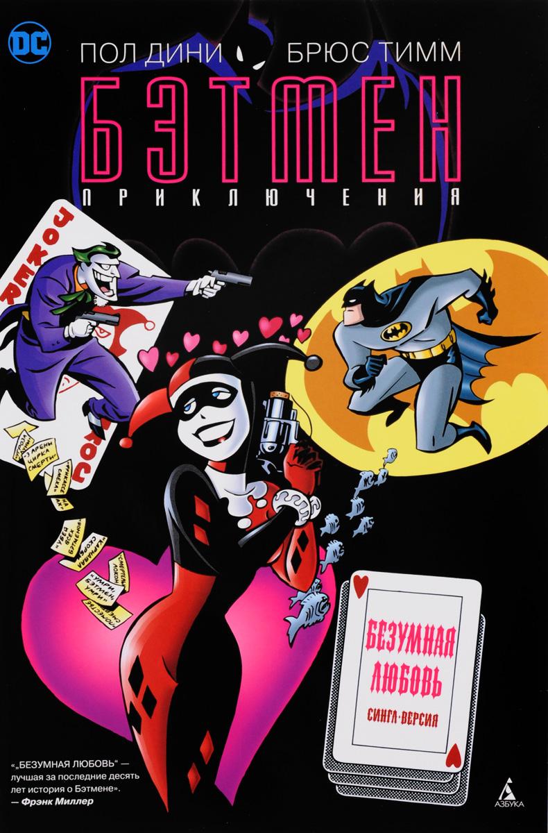 Пол Дини Бэтмен. Безумная любовь дини пол крамер дон фаучер уэйн бэтмен detective comics убойная прогулка