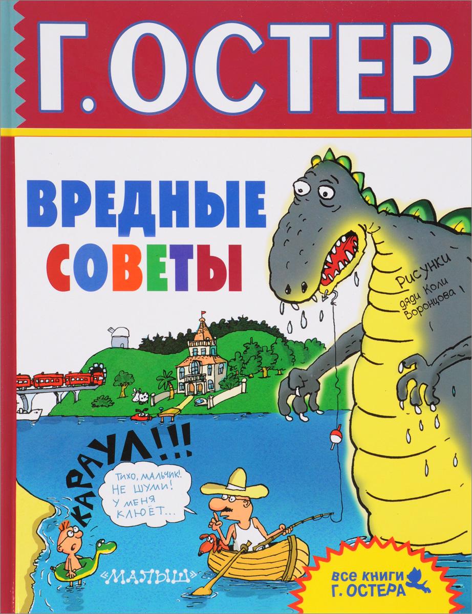 Вредные советы, Русская литература для детей  - купить со скидкой