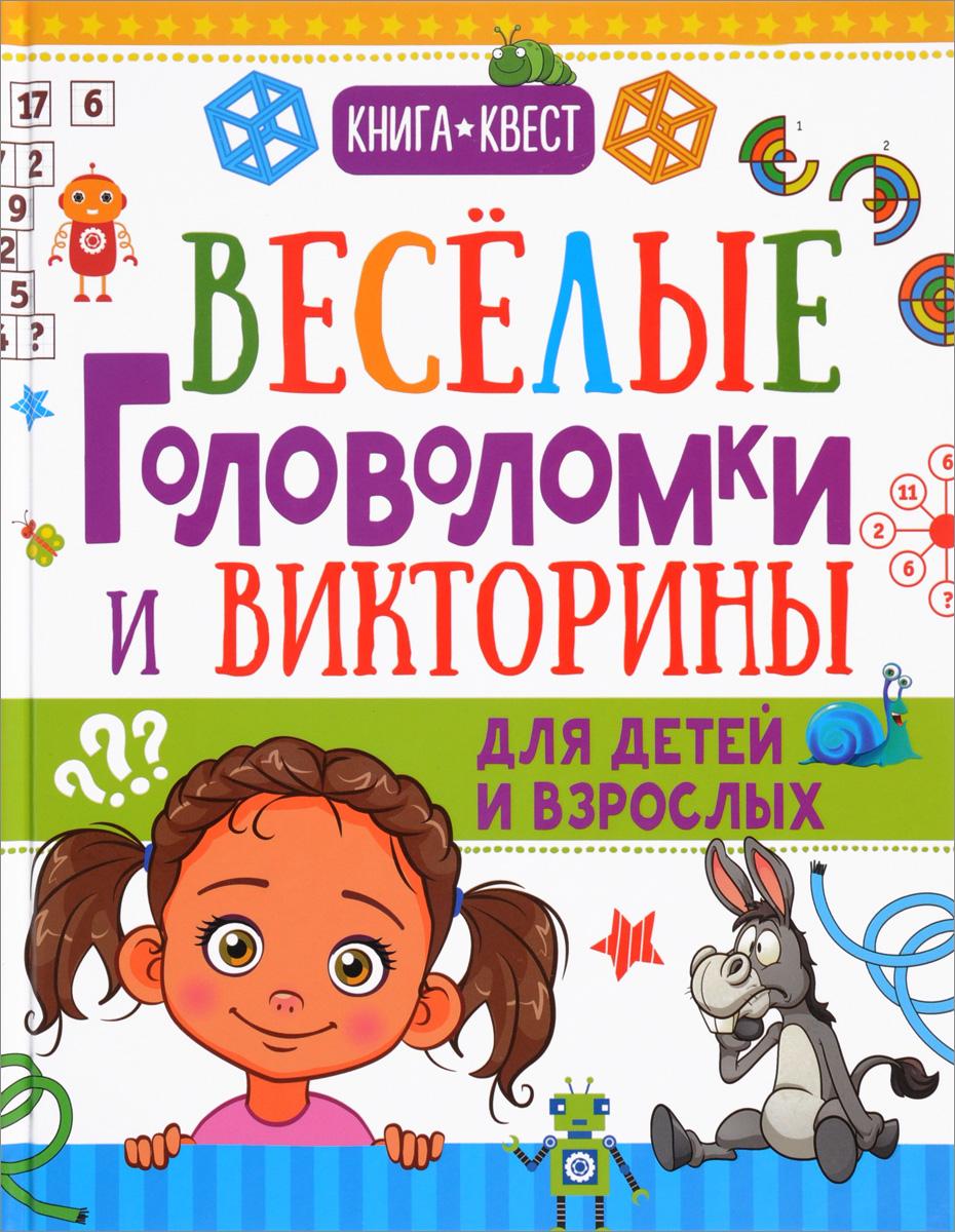 Т. С. Шабан, А. Н. Ядловский Веселые головоломки и викторины для детей и взрослых