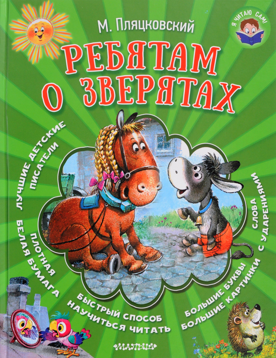 М. Пляцковский Ребятам о зверятах