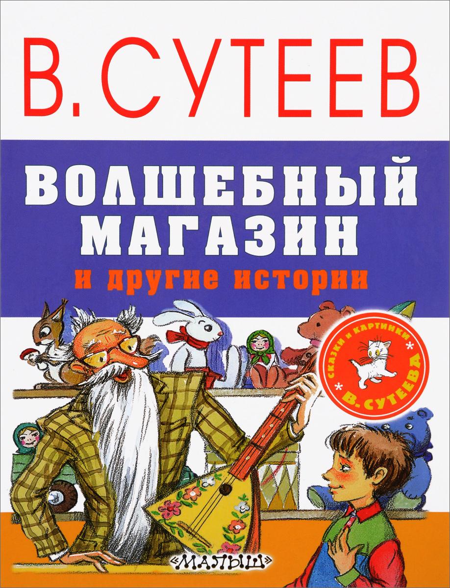 В. Сутеев Волшебный магазин и другие истории канцлер магазин мужской интернет магазин