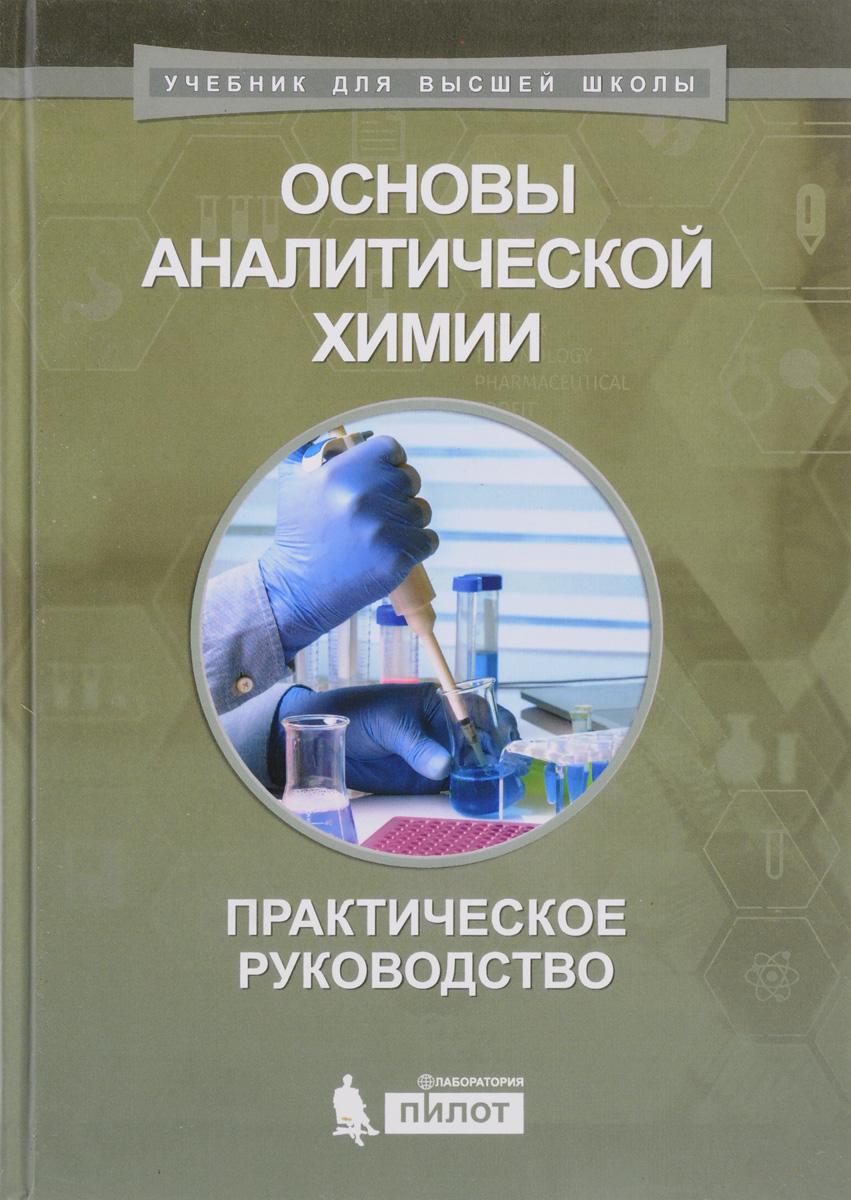 Основы аналитической химии. Практическое руководство