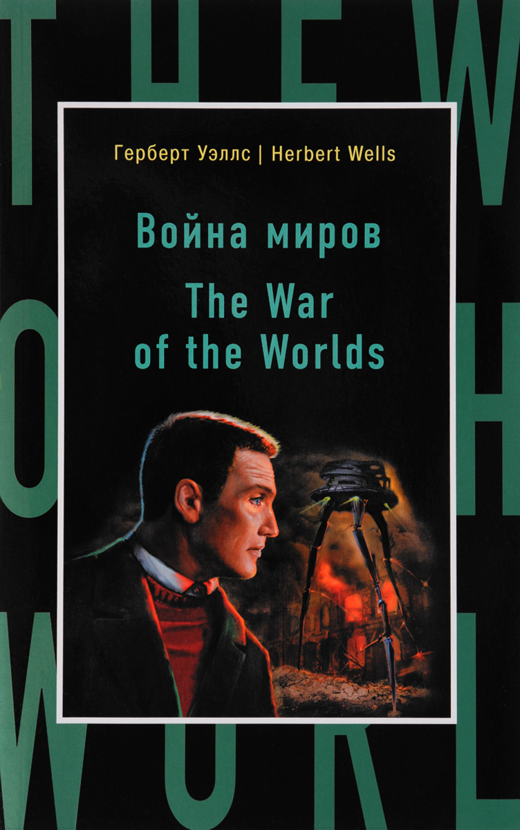 Герберт Уэллс Война миров / The War of the Worlds herbert george wells the war of the worlds
