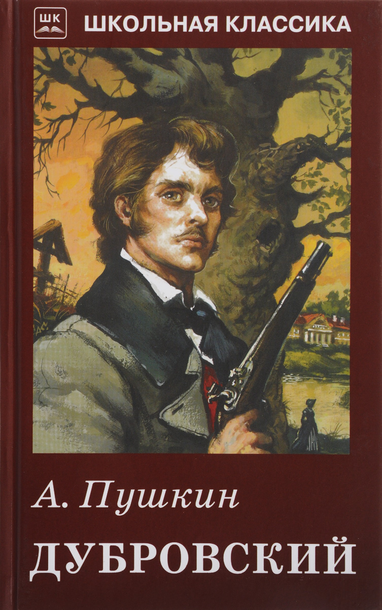 Дубровский, Пушкин А.