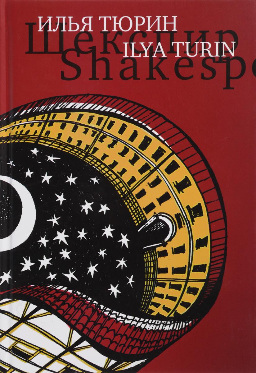 Илья Тюрин Шекспир. Сцены / Shakespeare: The Scenes shakespeare lexicon