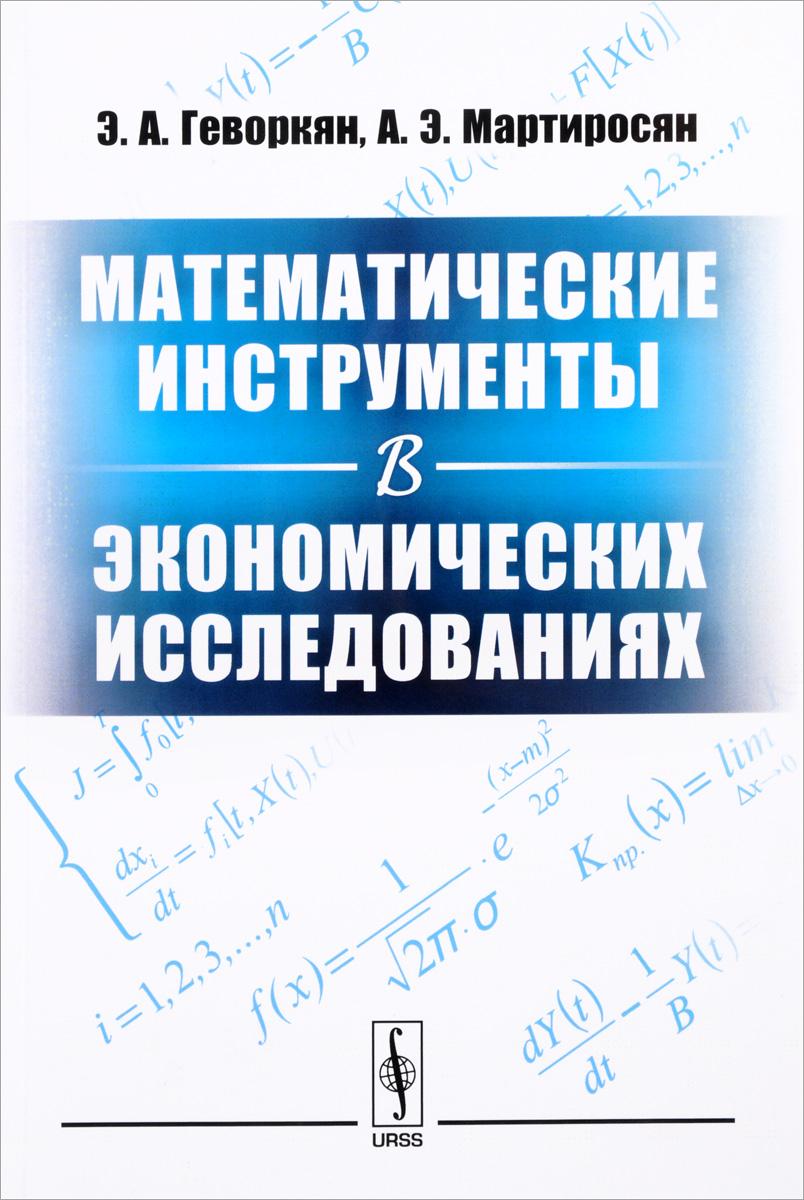 Математические инструменты в экономических исследованиях. Учебное пособие