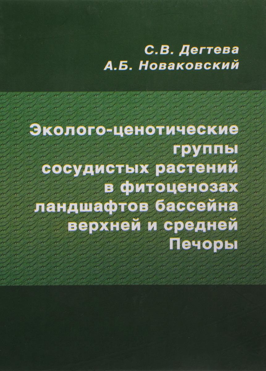 С. В. Дегтева, А. Б. Новаковский Эколого-ценотические группы сосудистых растений в фитоценозах ландшафтов бассейна верхней и средней Печоры для растений зоны степей характерны
