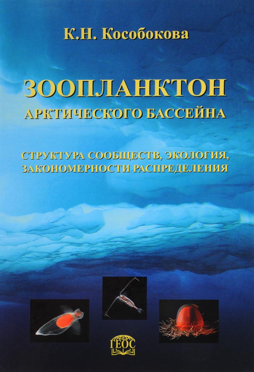 К. Н. Кособокова Зоопланктон Арктического бассейна. Структура сообществ, экология, закономерности распределения