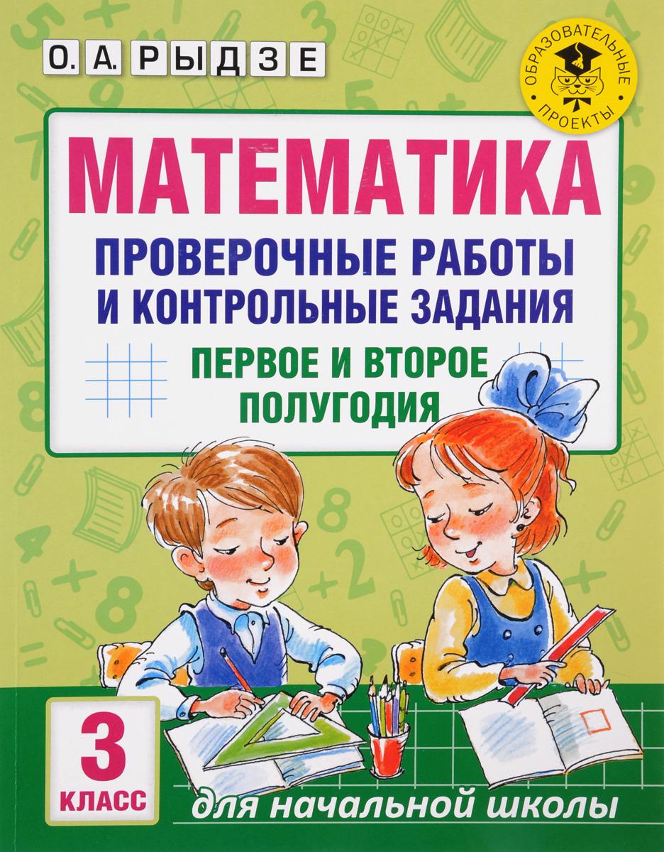 Математика. 3 класс. Проверочные работы и контрольные задания. Первое и второе полугодия