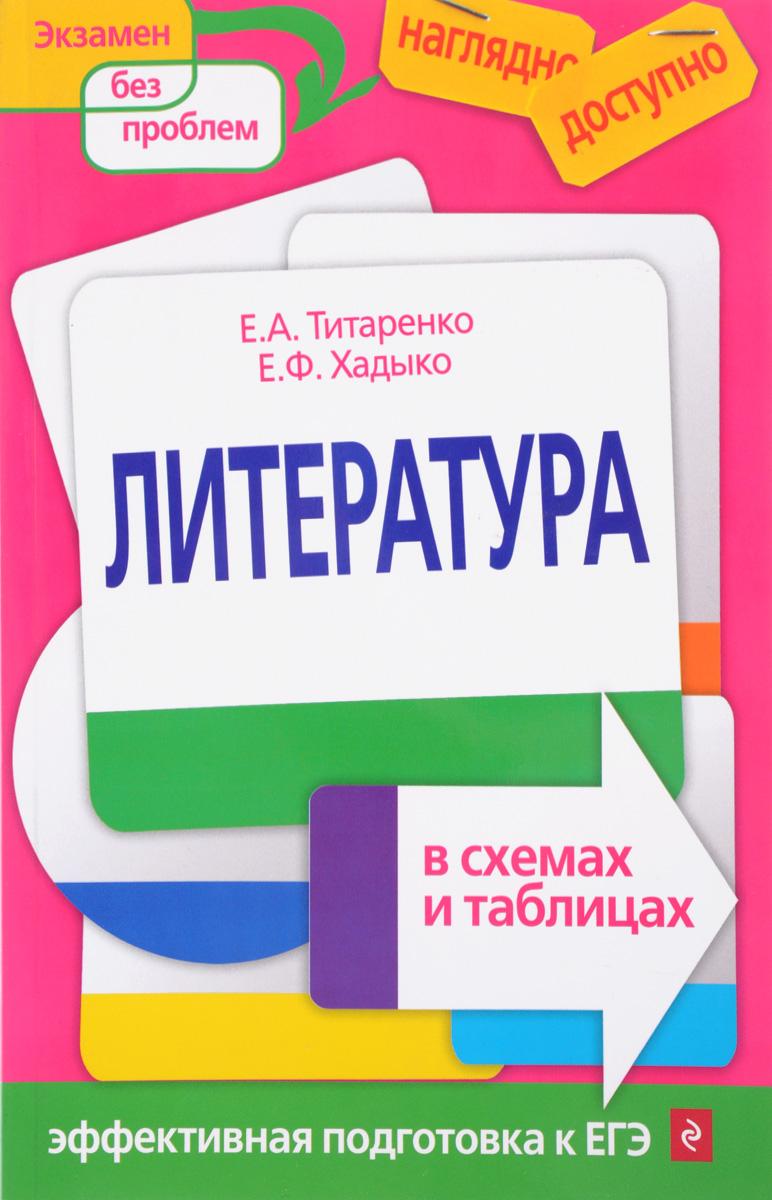 Е. А. Титаренко, Е. Ф. Хадыко Литература в схемах и таблицах