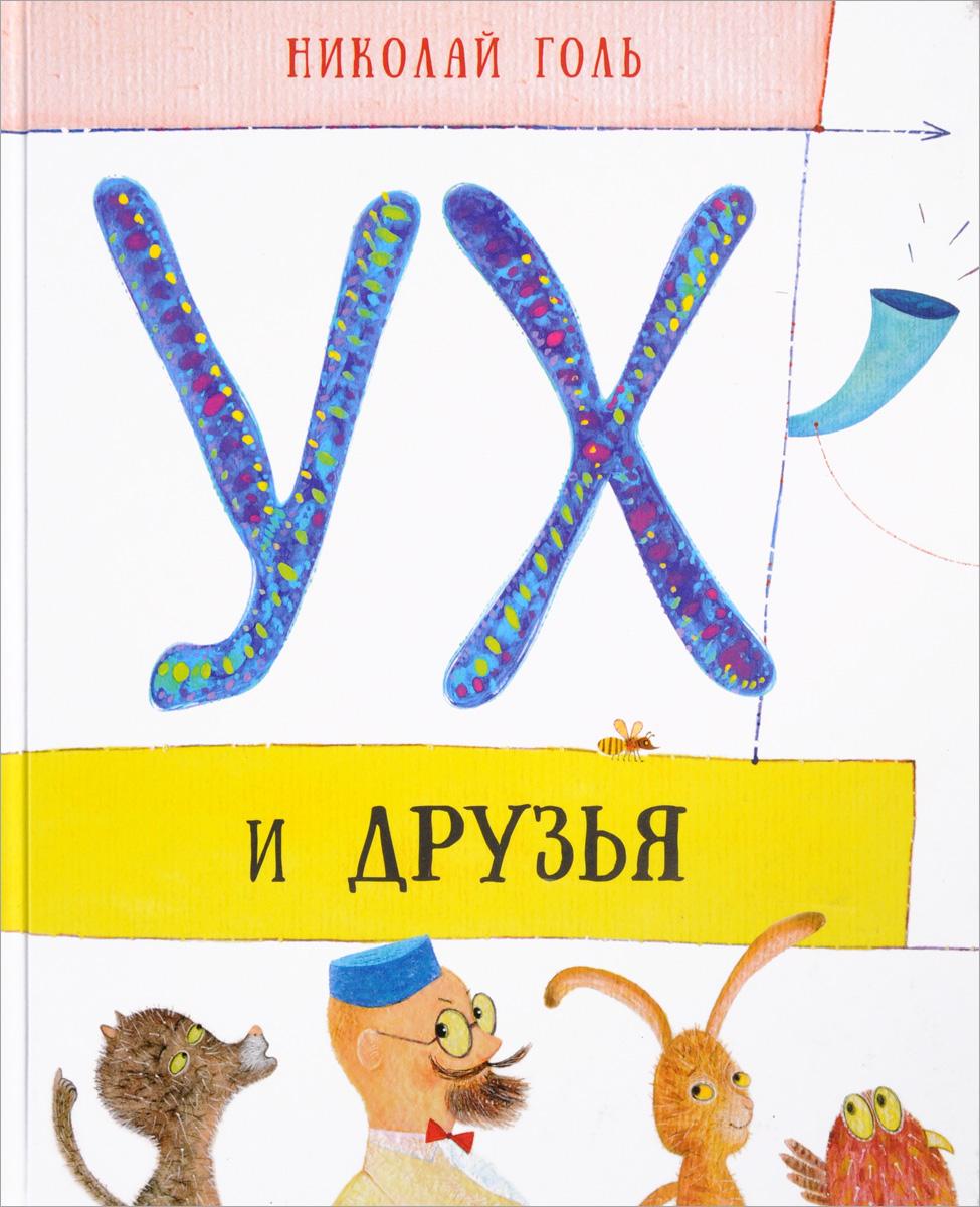 Николай Голь Ух и его друзья голь н м ух и друзья