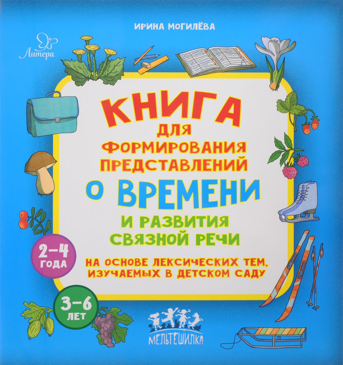 Книга для формирования представлений о времени и развития связной речи на основе лексических тем, изучаемых в детском саду