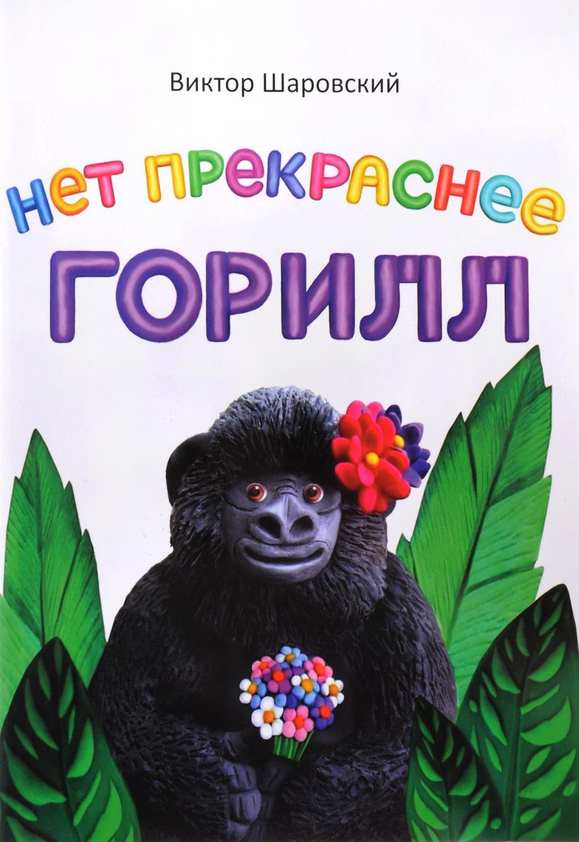 Виктор Шаровский Нет прекраснее горилл скейтборд с какого возраста можно начинать