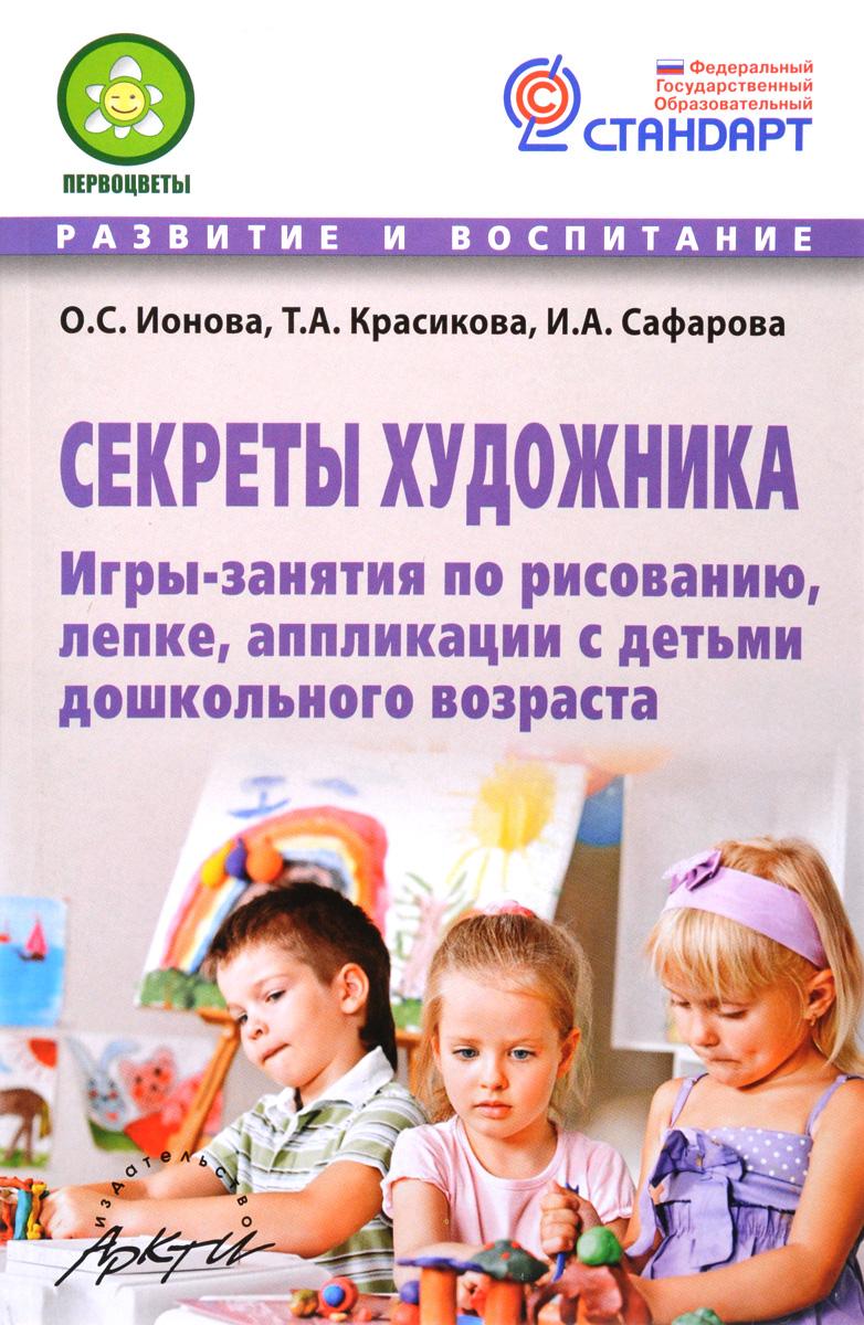 Секреты художника. Игры-занятия по рисованию, лепке, аппликации с детьми дошкольного возраста. Практическое пособие