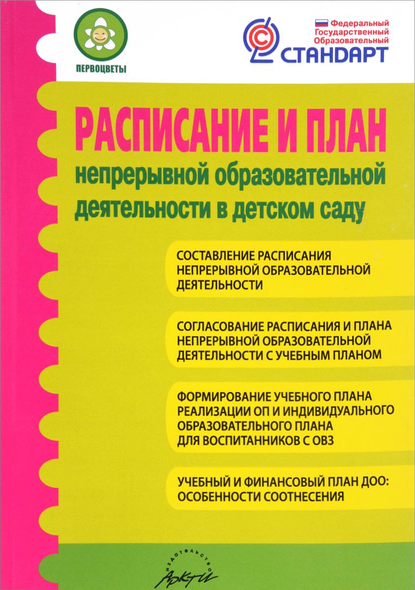 Расписание и план непрерывной образовательной деятельности в детском саду. Методические рекомендации для педагогов и старших воспитателей