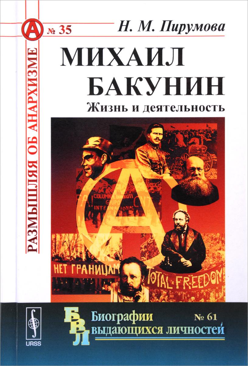 Михаил Бакунин. Жизнь и деятельность. Н. М. Пирумова