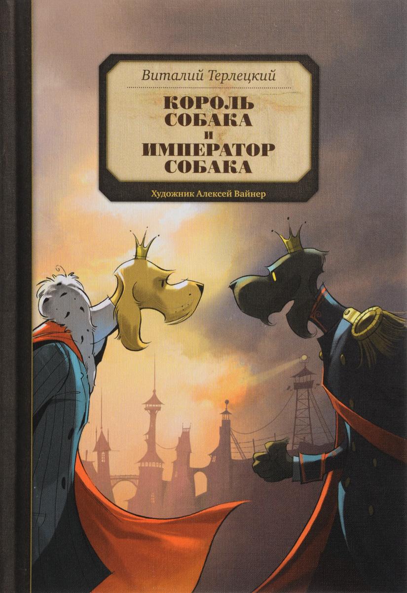 цены Виталий Терлецкий Король Собака и Император Собака