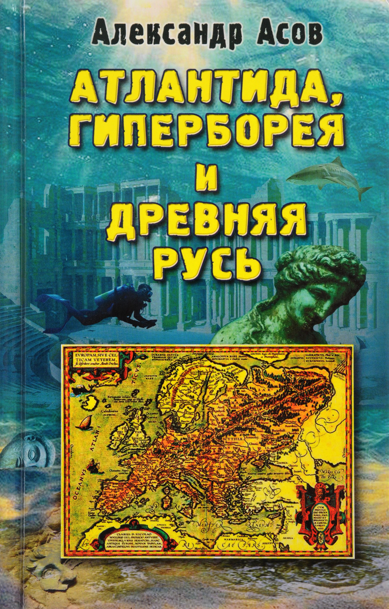 Атлантида, Гиперборея и Древняя Русь. Александр Асов