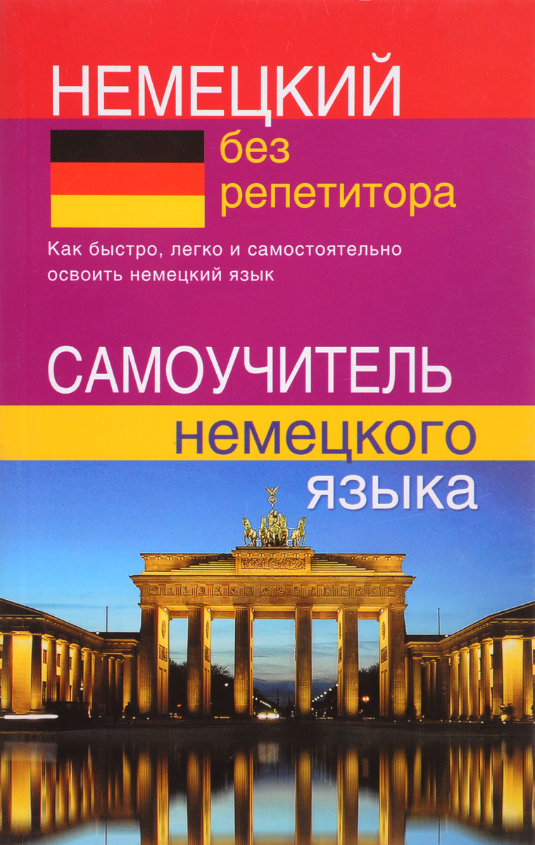 Н. В. Зимина Немецкий без репетитора. Самоучитель немецкого языка язык без границ немецкий язык самоучитель для начинающих cd