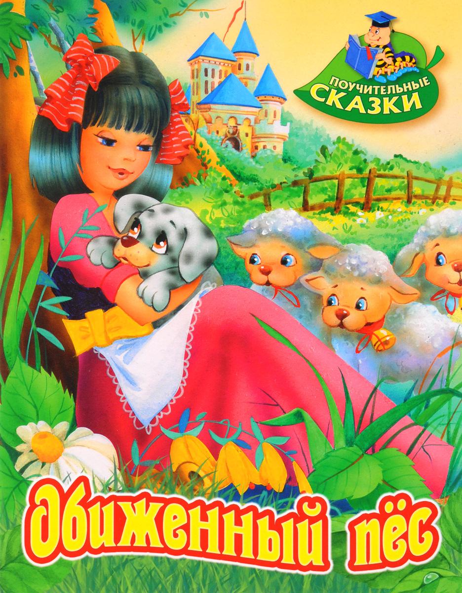 Виктор Лясковский Обиженный пёс