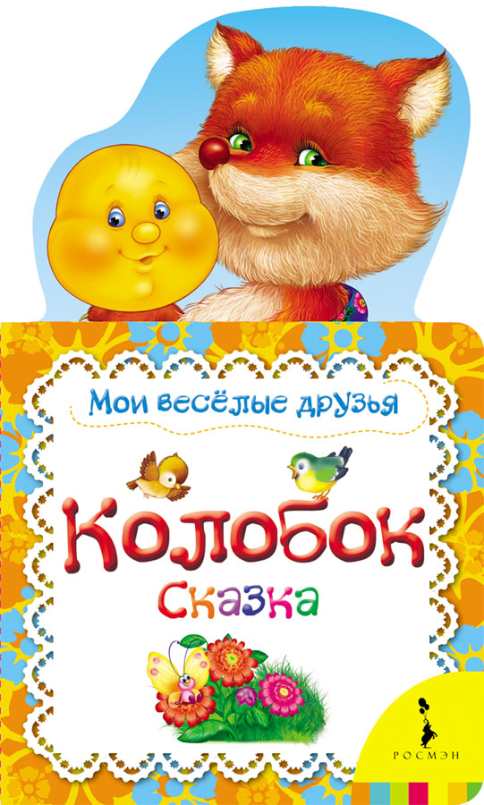 Е. К. Мазанова Колобок. Мои веселые друзья развивающие книжки clever мои веселые приключения