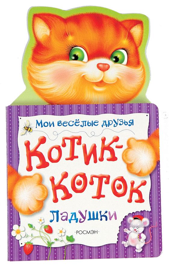 Котик-коток. Мои веселые друзья книга для детей clever мои первые слова веселые загадки