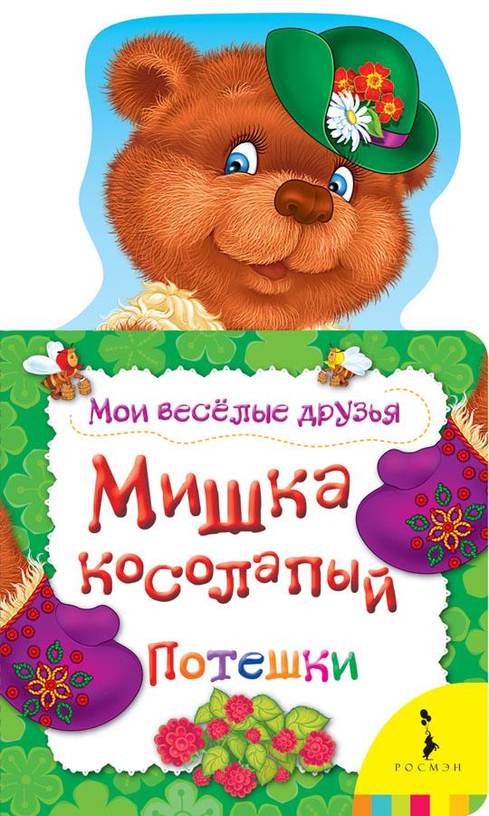 Мишка косолапый. Мои веселые друзья развивающие книжки clever мои веселые приключения