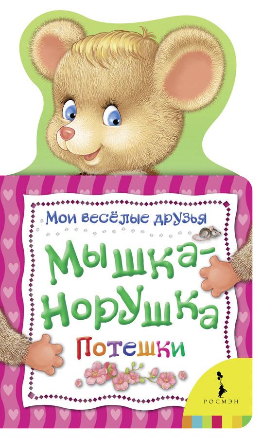 Елена Мазанова Мышка-норушка. Мои веселые друзья развивающие книжки clever мои веселые приключения