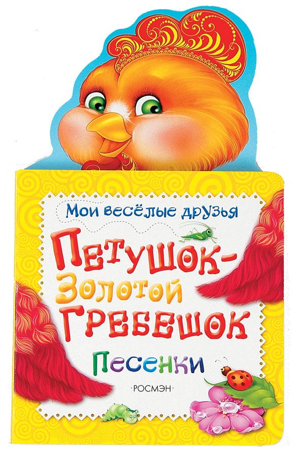 Обложка книги Петушок-золотой гребешок. Мои веселые друзья