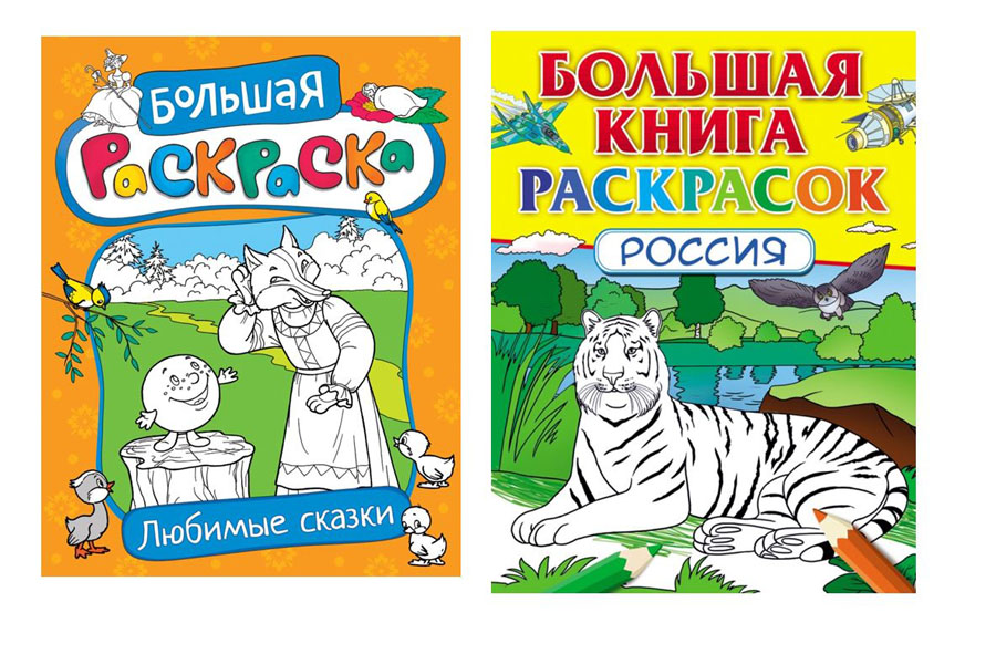 Большие раскраски для девочек (комплект из 2 книг) раскраски эксмо подарочный комплект со скидкой 2 раскраски