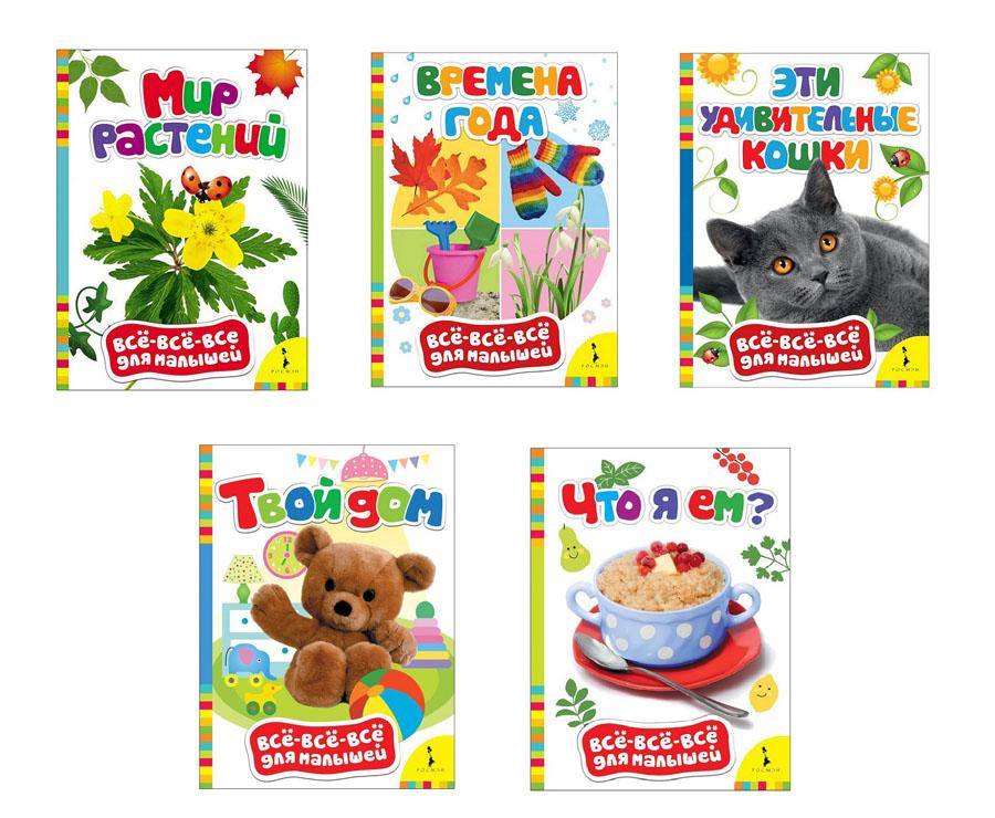 Обучающие книжки для девочек (комплект)