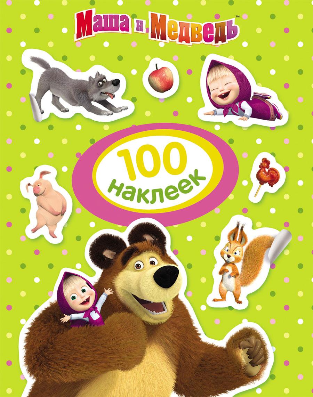Маша и Медведь. 100 наклеек пеналы маша и медведь пенал цветочная поляна 22111