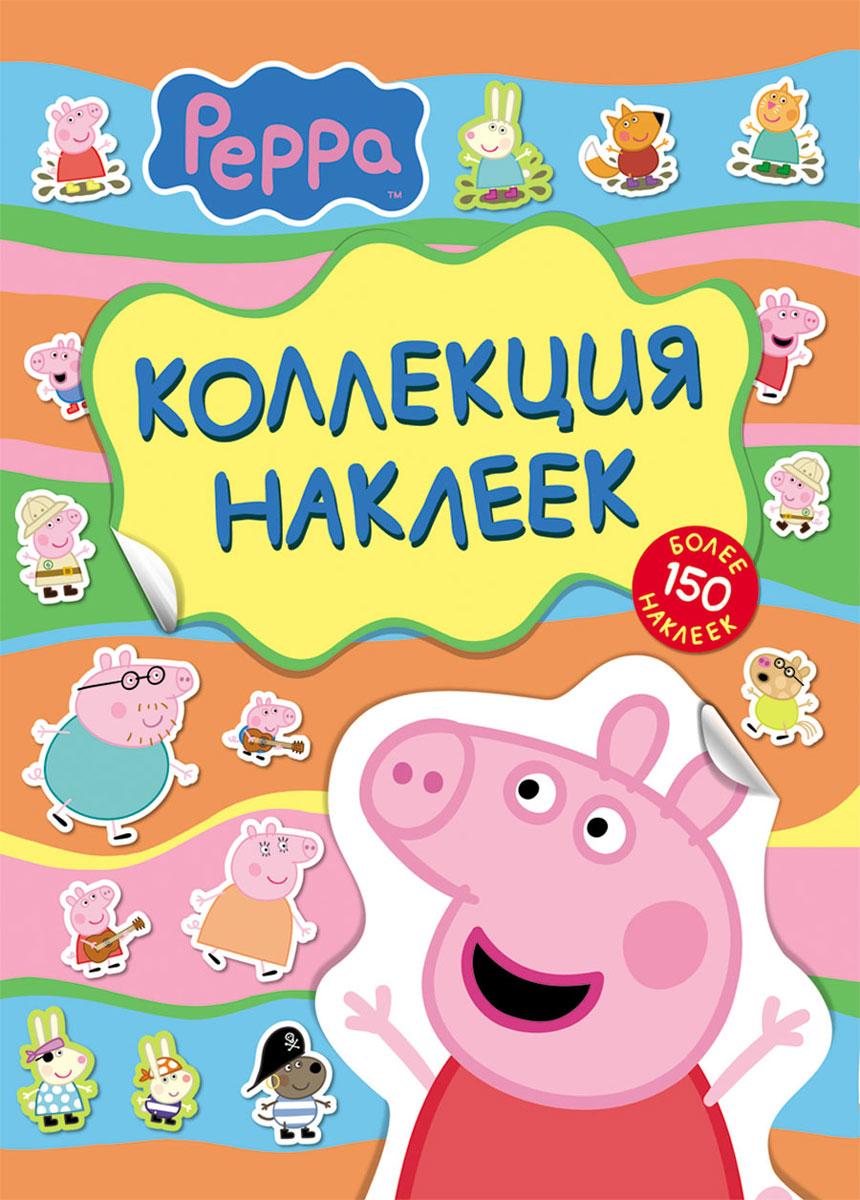 Свинка Пеппа. Коллекция наклеек книжки с наклейками peppa pig книжка коллекция наклеек свинка пеппа 23766