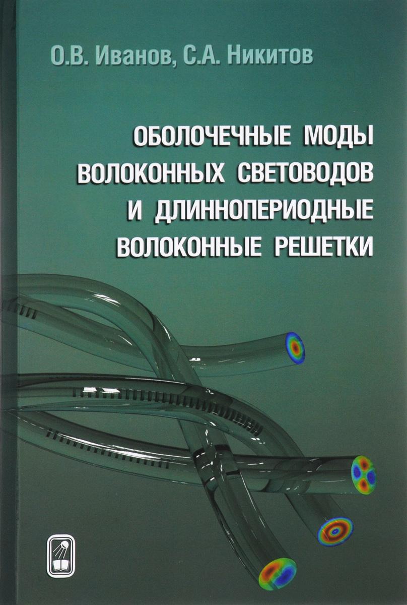О. В. Иванов, С. А. Никитов Оболочечные моды волоконных световодов и длиннопериодные волоконные решетки