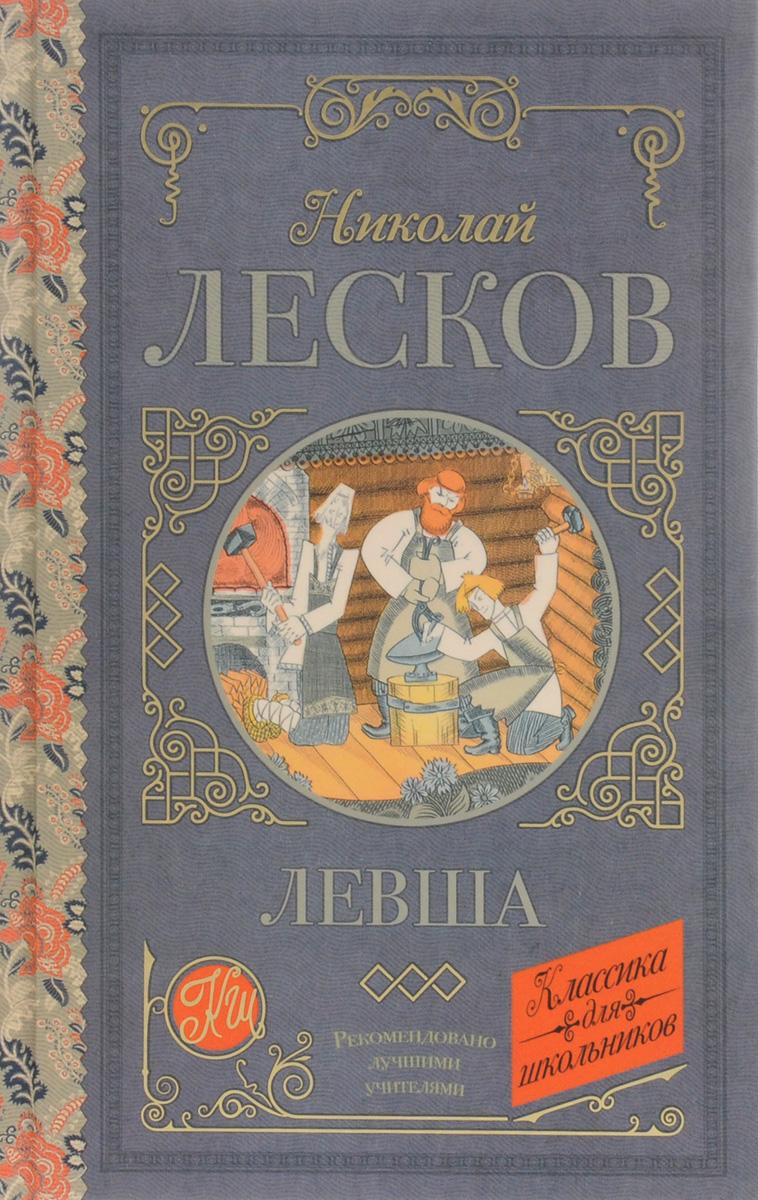 Николай Лесков Левша лесков николай семенович очарованный странник левша соборяне