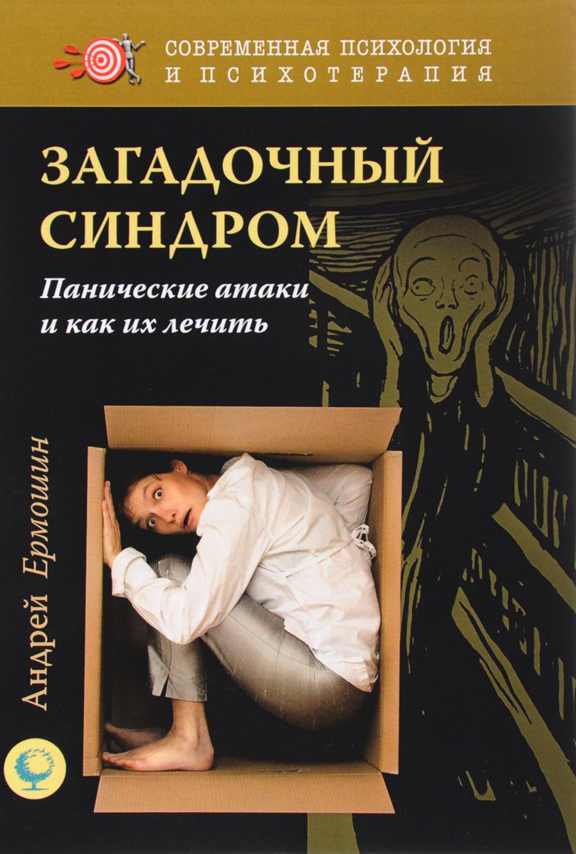 Андрей Ермошин Загадочный синдром. Панические атаки и как их лечить