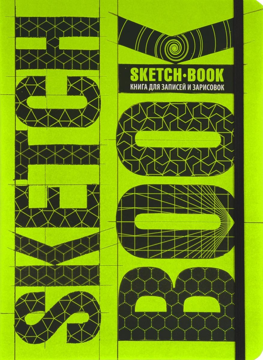 И. Пименова, И. Осипов Sketchbook. Книга для записей и зарисовок. Визуальный экспресс-курс книги эксмо sketchbook книга для записей и зарисовок