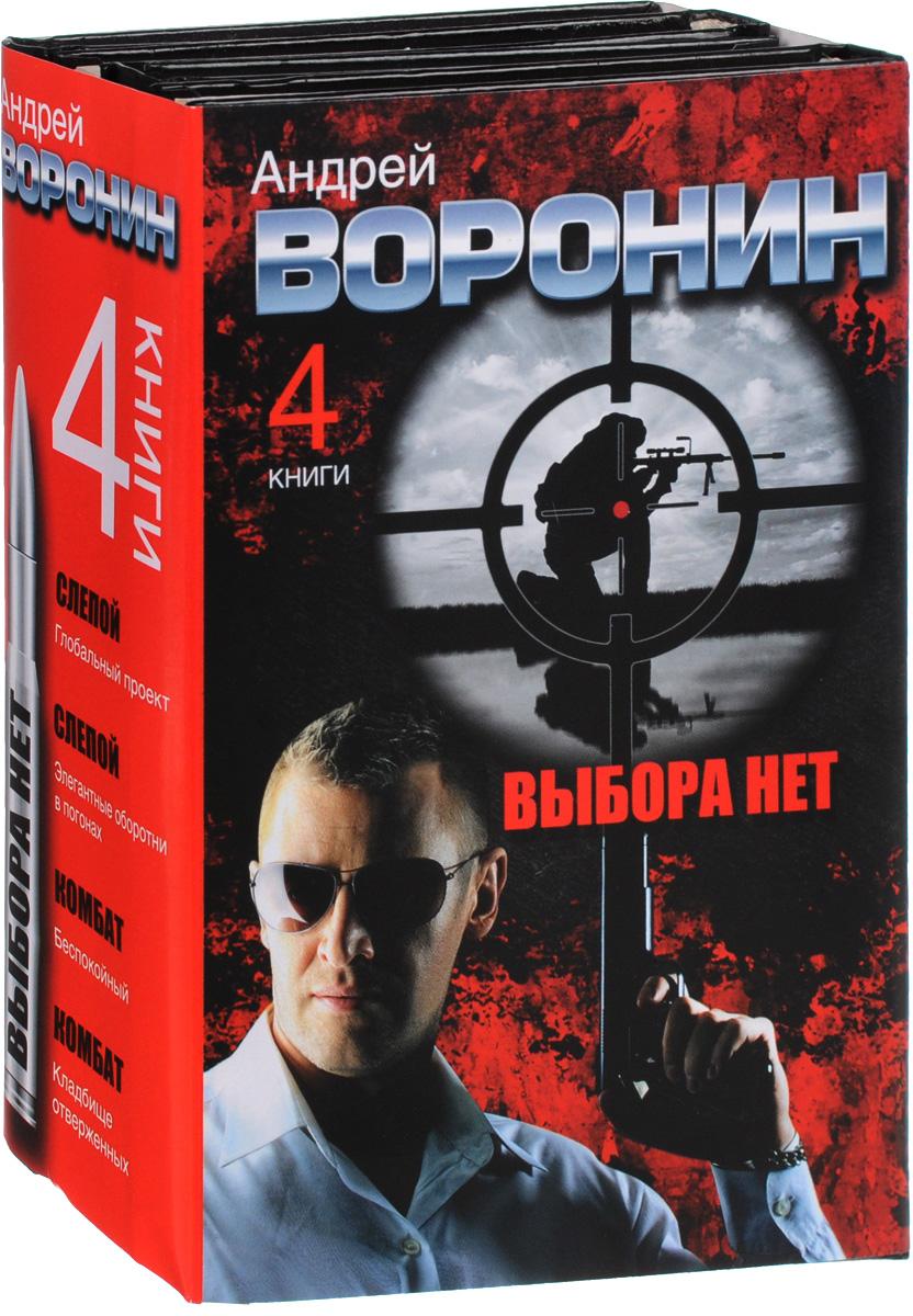Андрей Воронин Выбора нет (комплект из 4 книг) воронин а выбора нет комплект из 4 книг
