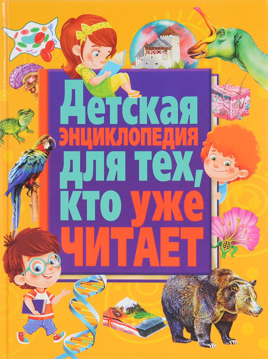 Детская энциклопедия для тех, кто уже читает т канаван как работает твое тело детская энциклопедия