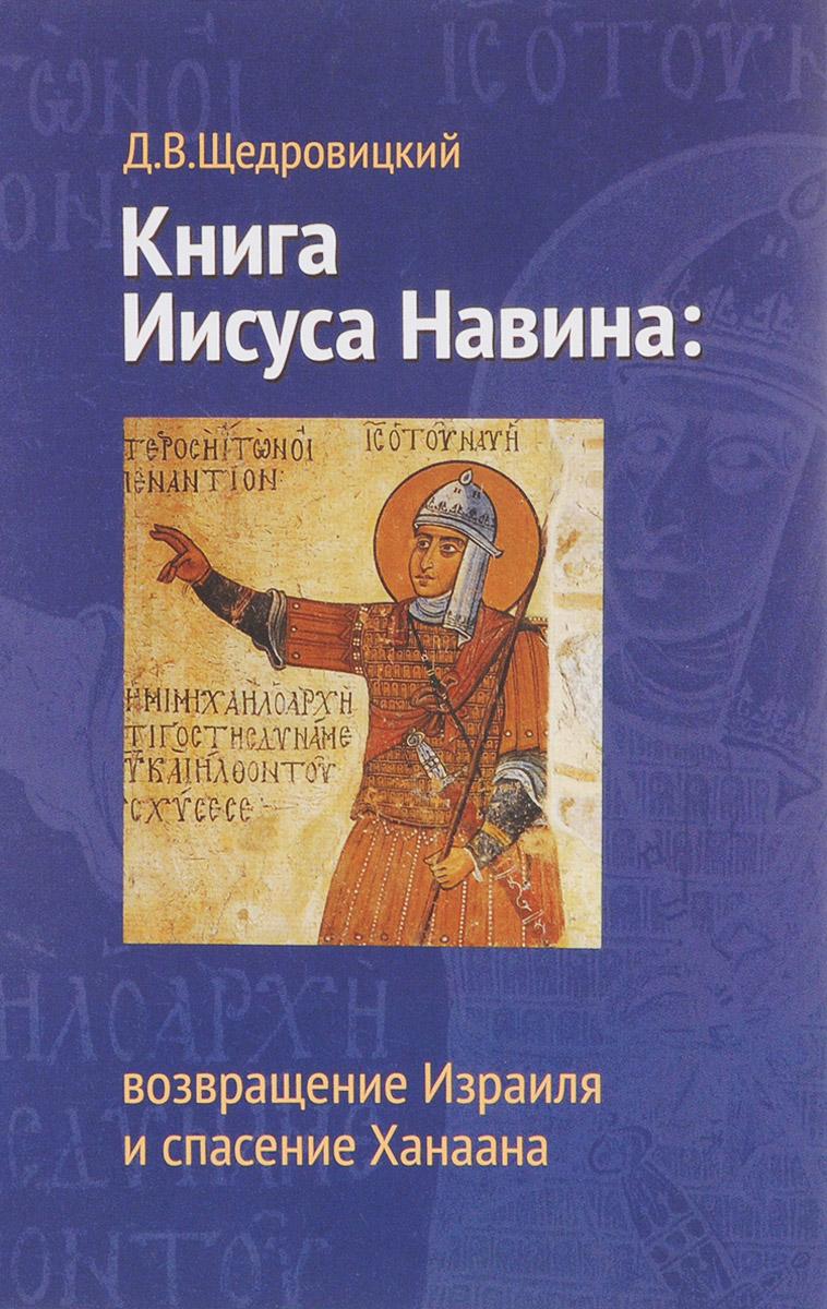 Д. В. Щедровицкий Книга Иисуса Навина: возвращение Израиля и спасение Ханаана как землю в сабах