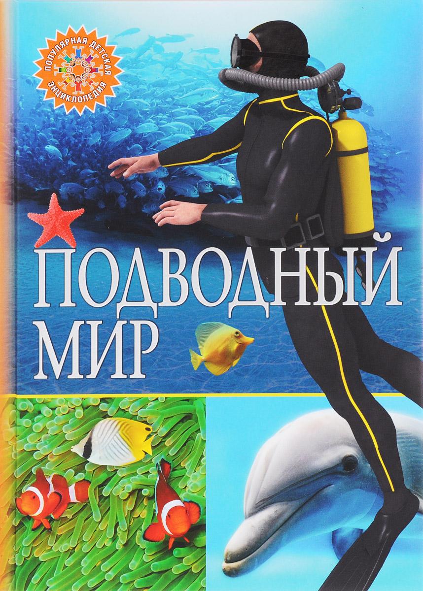 Подводный мир популярная библейская энциклопедия